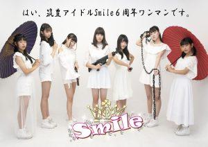 Smileワンマン写真